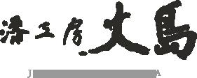 株式会社大島太郎商店 漆工房大島
